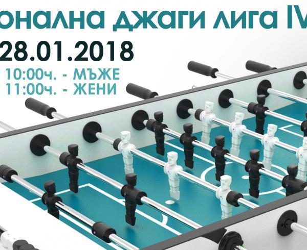 Българска Национална Джаги Лига 4