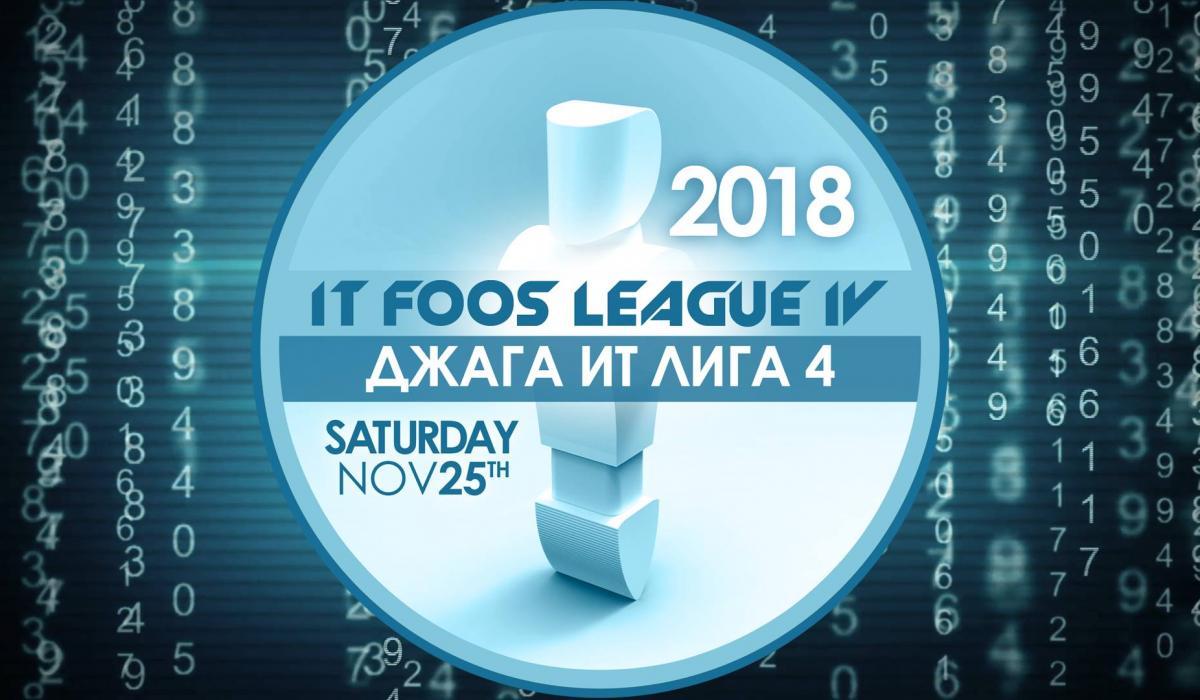 2018, IT джаги лига 4, foosball, table soccer