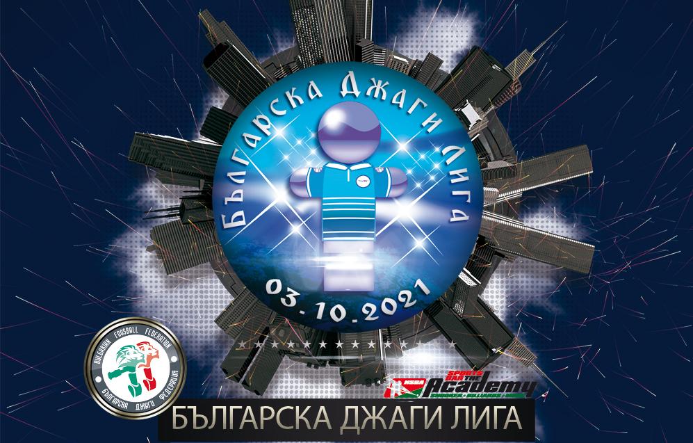 Българска Национална Лига 2021
